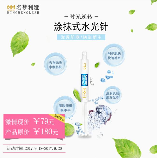 【限购】微蛋白涂抹式水光针