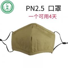 【广安堂】PN2.5 口罩  多色可选  20个包邮   单个自提或自付运费 黄色