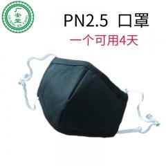【广安堂】PN2.5 口罩  多色可选  20个包邮   单个自提或自付运费 黑色