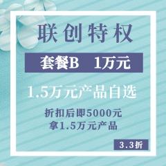 套餐B:10000元