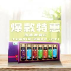 创客套餐C:七彩诺丽1盒+诺丽支装(2支)