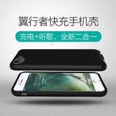 能听歌的苹果快充手机壳--5.5寸 适用于iPhone 6plus /6sPlus/7Plus
