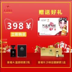 398元超值大礼包 A:童颜喷雾2瓶+全年免费阿胶每月1盒