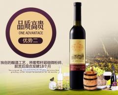 至尊·花青素 干红葡萄酒