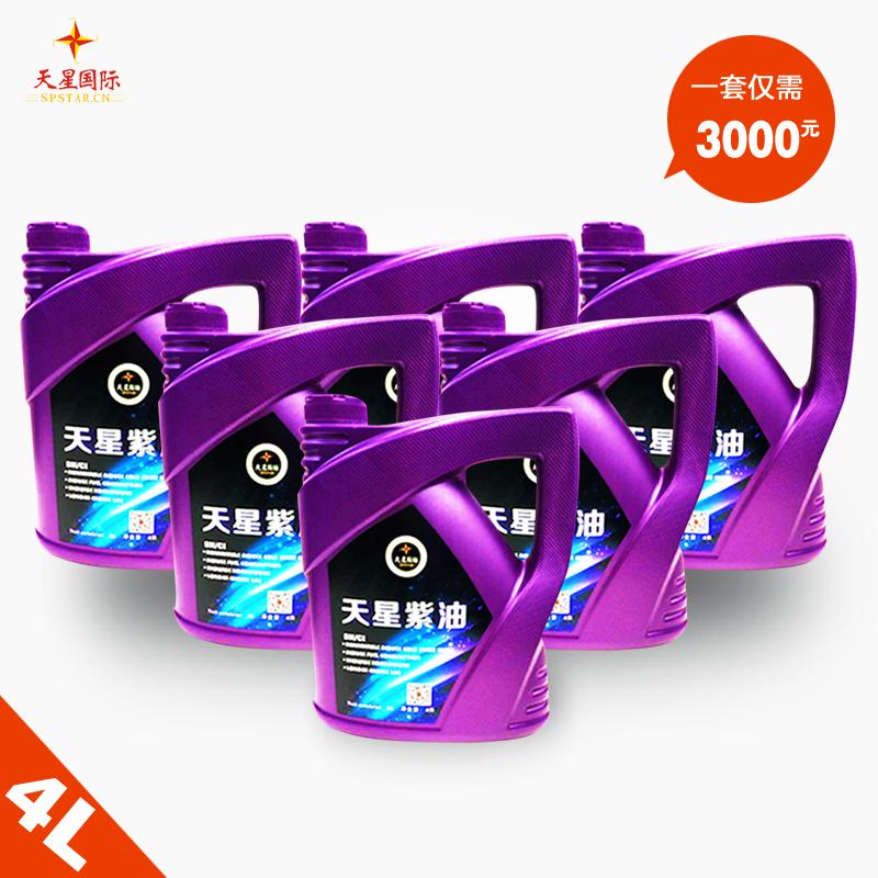 天星紫油套餐 6瓶(4L)/箱