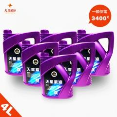 天星紫油套餐 高端机油 通用合成机油 4L/瓶   6瓶/箱