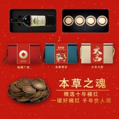 华夏十年橘红+隆康庄园干红葡萄酒