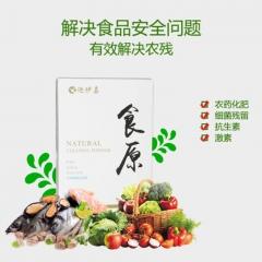 食原  有效祛除农药残留  还食物原本