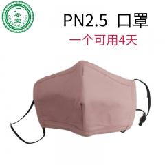【广安堂】PN2.5 口罩  多色可选  20个包邮   单个自提或自付运费 粉色