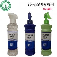 【广安堂】75%乙醇 医用酒精 喷雾剂  460毫升   10瓶起包邮  单瓶自提或自付运费 深蓝色