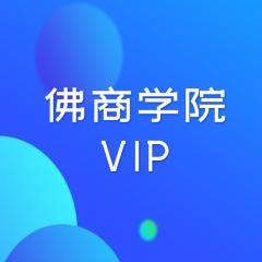 佛商学院VIP