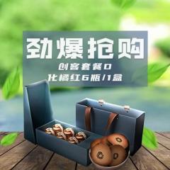 创客套餐D:【华夏橘红】化橘红 6罐/盒