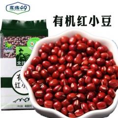 北纬492019新纯东北有机非转红豆正宗天然长粒纯正赤小豆400g 400g