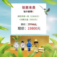 钻卡套餐C:特定款手表1+沙棘益菌酵素25盒