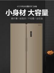 创维冰箱BCD-412WKY典雅棕极简机身触摸式精细控温外显