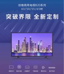 创维(SKYWORTH)50B20  HDR 商业显示 ECO节能 酒店功能 人工智能家用商用电视机