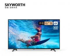 创维43B20A 43英寸 酒店功能 人工智能家用商用电视机