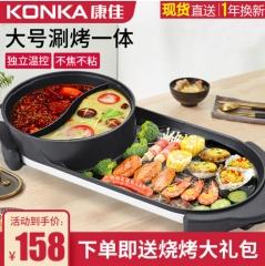 康佳(KONKA)电烧烤炉 电烤盘家用无烟电烤炉多功能烤涮电火锅烤肉锅架烤肉机涮烤一体