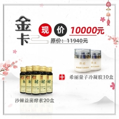 金卡C套餐:沙棘益菌酵素20盒+冷凝胶10盒