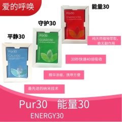 Pur30 能量   1箱30盒 【10个月,仅限国庆节当天,节后恢复原价】