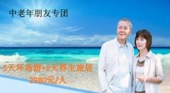 中老年人专团——5天环岛游+5天海边旅居