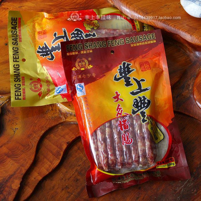丰上丰大众腊肠 腊肠 广式特产 舌尖上味道 新年好味道 北海特产 500g/包