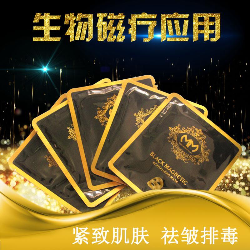 名梦利娅 黑磁面膜(周二限时抢购 买1送2)一盒5片装