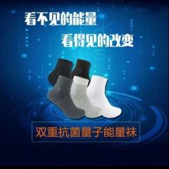 量子能量男袜 6双装 袜子 颜色随机
