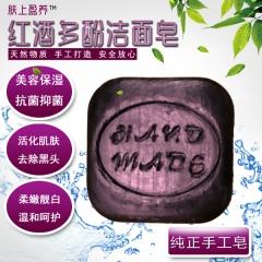 红酒多酚洁面皂手工皂80g