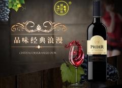 逸品-赤霞珠干红葡萄酒